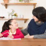 家庭教育で子育てを見直すという考え方
