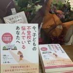 大阪講演『今、子どもの不登校で悩んでいるあなたへ』出版記念講演会