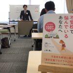名古屋講演『今、子どもの不登校で悩んでいるあなたへ』出版記念講演会