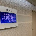 2019家庭教育相談士養成講座【大阪】